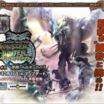 [MHF] シーズン4.0プレプレビューサイト公開