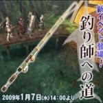 [MHF] 釣り師への道