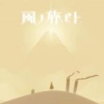 [PS3] 風ノ旅ビト