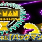 [PS3] パックマン チャンピオンシップエディション DX