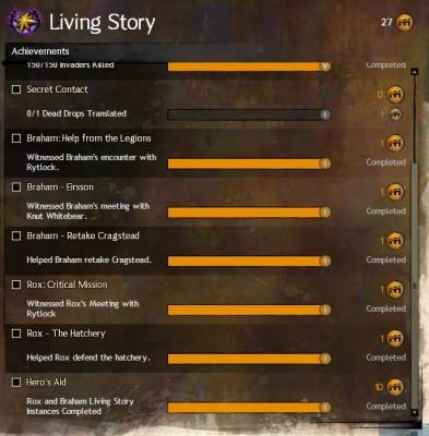 LivingStoryアチーブメント
