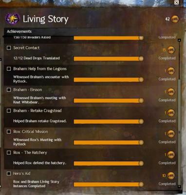 LivingStoryアチーブメントコンプ