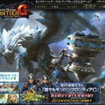 [MHFG][PS3] MonsterHunter Frontier G ベータテスト