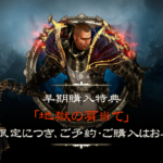 [PS4][PS3][D3RoS] オンライン配信販売の決定