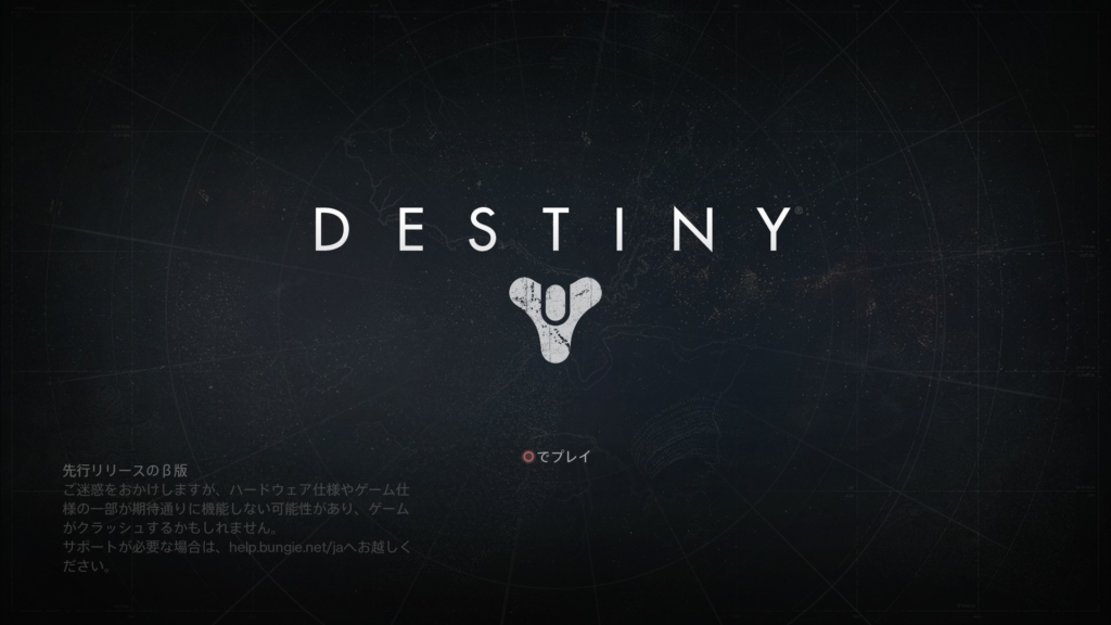 Destiny Beta_20140718191155