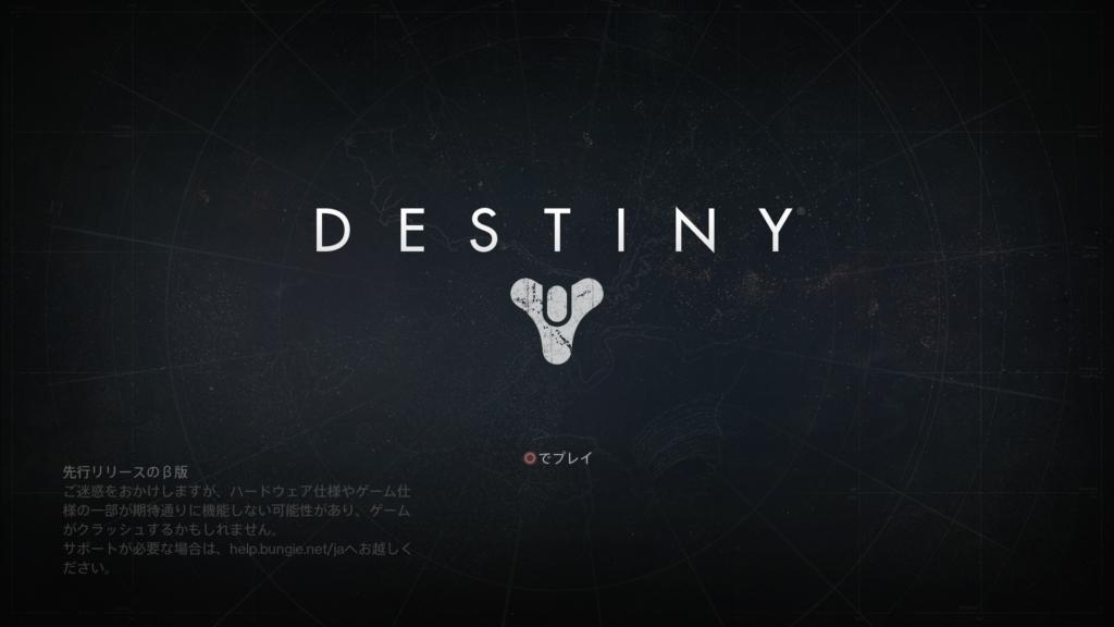 Destiny Beta_20140718191155