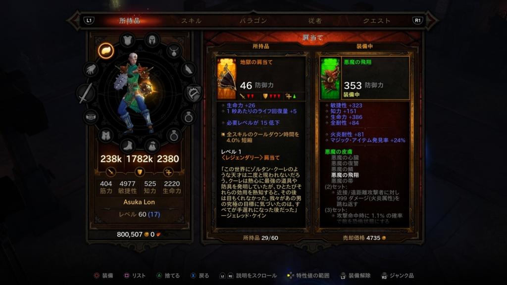 Diablo III: Reaper of Souls – Ultimate Evil Edition (Japanese)_20140821184406