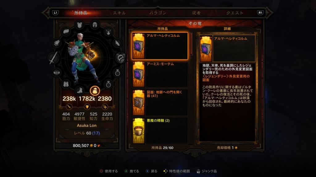 Diablo III: Reaper of Souls – Ultimate Evil Edition (Japanese)_20140821184436