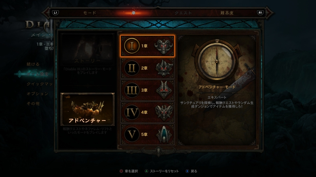 Diablo III: Reaper of Souls – Ultimate Evil Edition (Japanese)_20140823131103