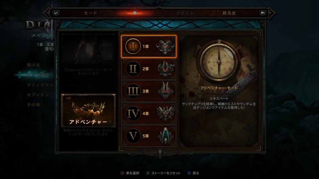 Diablo III: Reaper of Souls – Ultimate Evil Edition (Japanese)_20140823131103