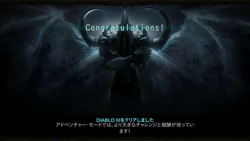 Diablo III: Reaper of Souls – Ultimate Evil Edition (Japanese)_20140826221208