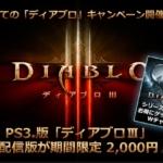 [D3RoS] 日本語版ディアブロキャンペーン