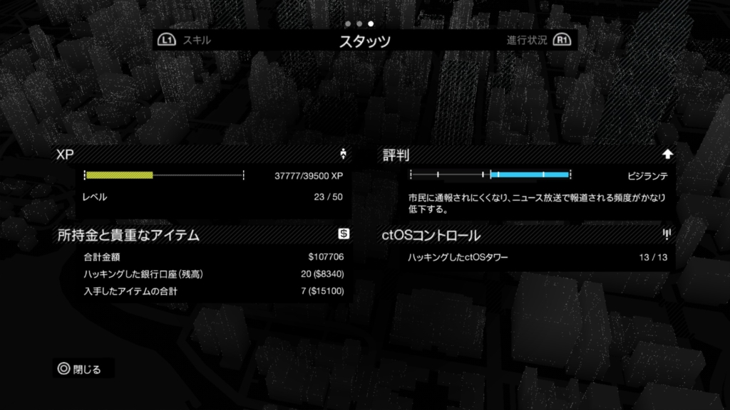 WATCH_DOGS™_20140909082455