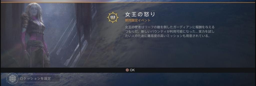 2014-0924-destiny