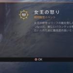 [Destiny] 女王の怒りイベントまとめ