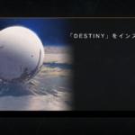 [Destiny] インプレッション