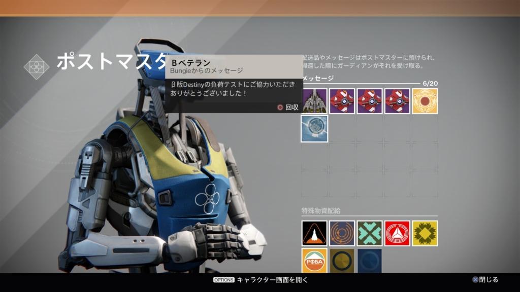 Destiny_20140911192020