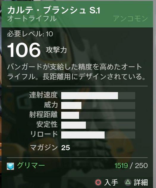 Destiny_20140912224900