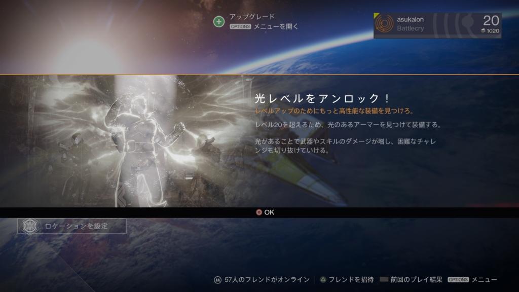Destiny_20140914001444