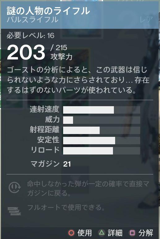 Destiny_20140914001634
