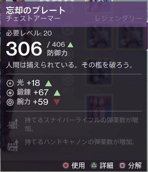 Destiny_20140917210901
