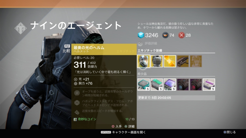 Destiny_20140920215756