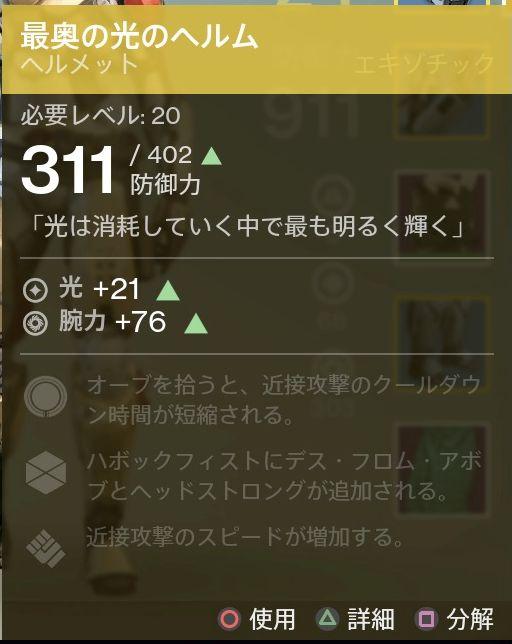 Destiny_20140920215812