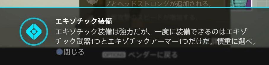 Destiny_20140920215830