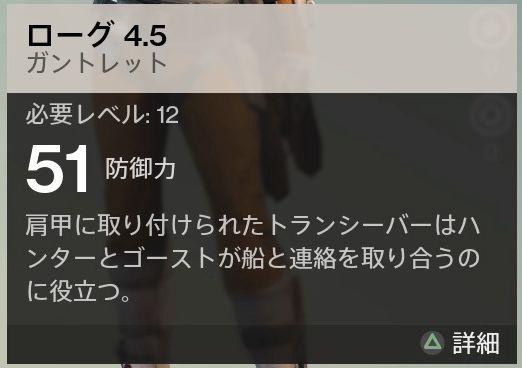 Destiny_20140921045822