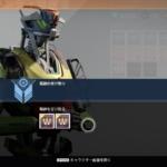 [Destiny] エキゾチックバウンティ