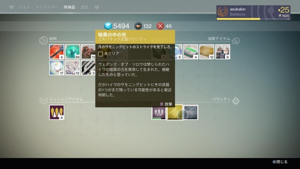 Destiny_20140925220225