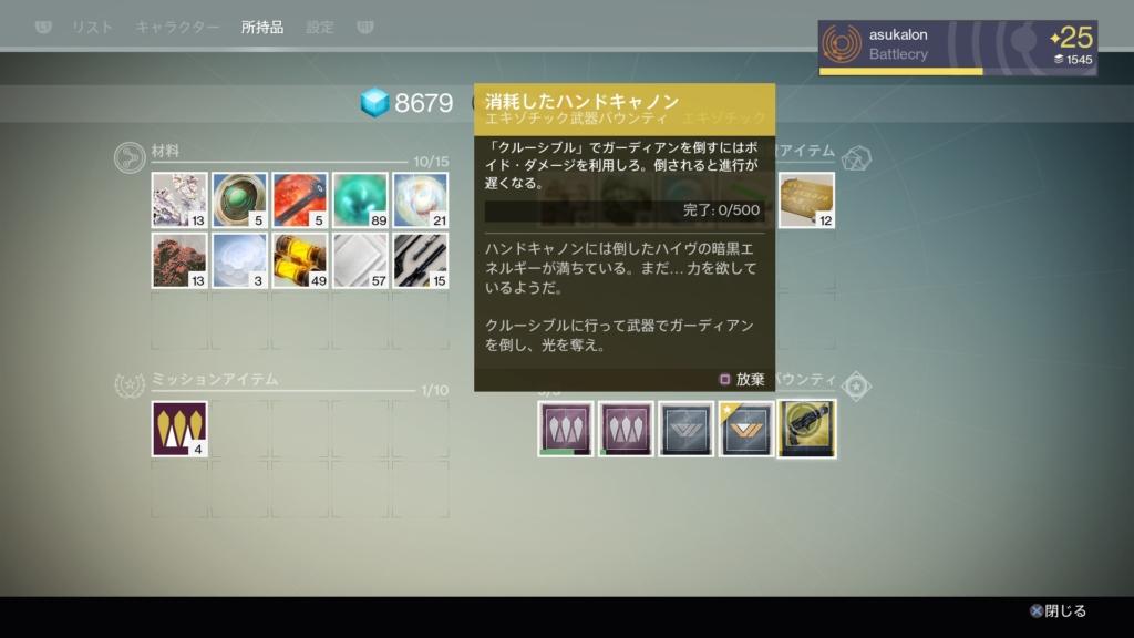 Destiny_20140926204038