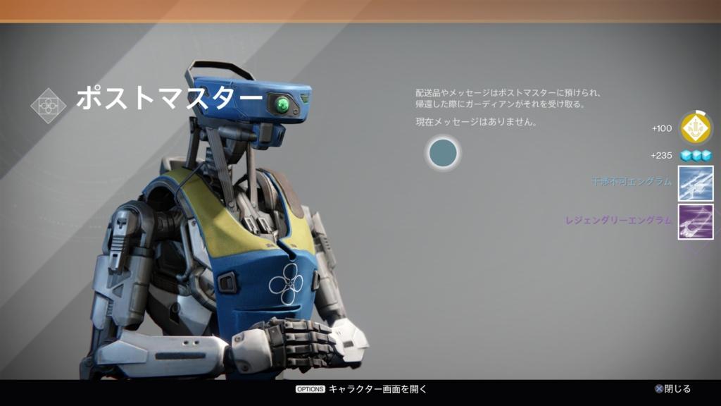 Destiny_20140927185659