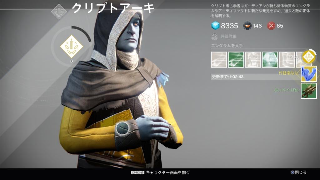 Destiny_20140927185718