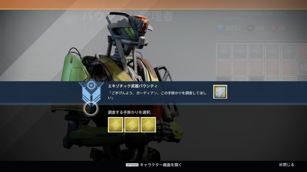 Destiny_20140928183940