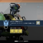 [Destiny] エキゾチック武器バウンティ再び