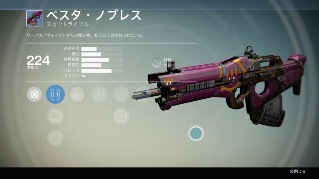Destiny_20140929194234