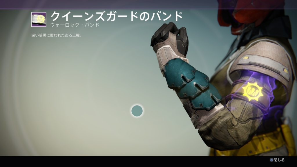 Destiny_20140929195933