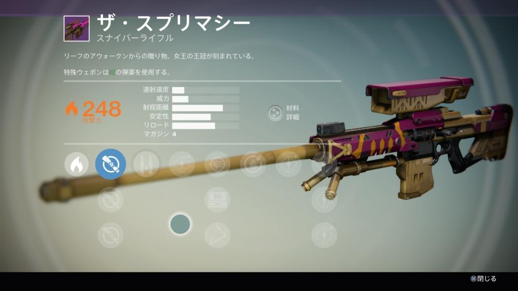 Destiny_20140930215932