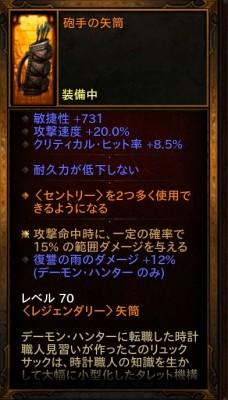 2014-1015-diablo3-2