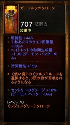 2014-1015-diablo3-3