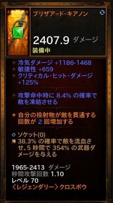 2014-1015-diablo3-5