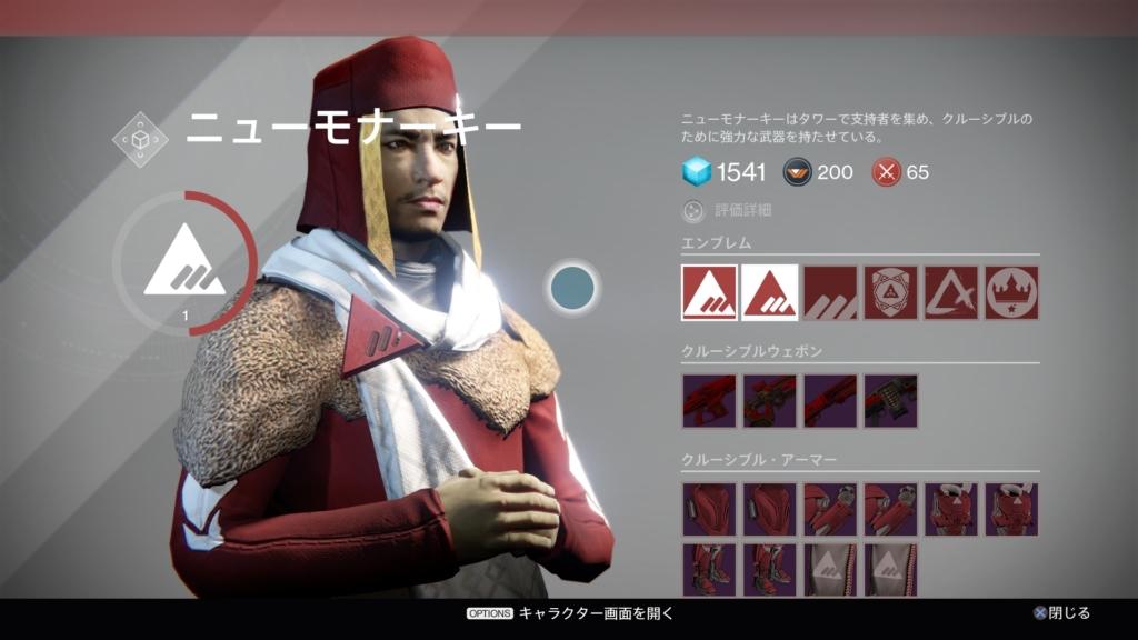 Destiny_20141004113038