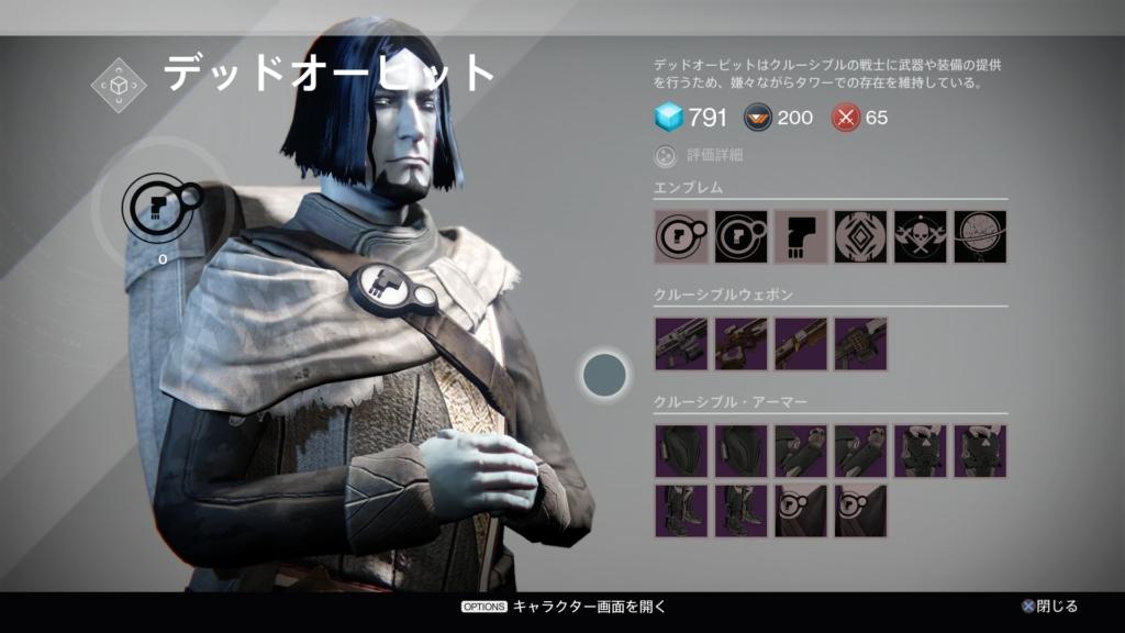 Destiny_20141004113358