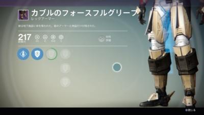 Destiny_20141019024934