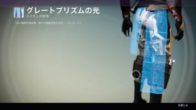 Destiny_20141019024945