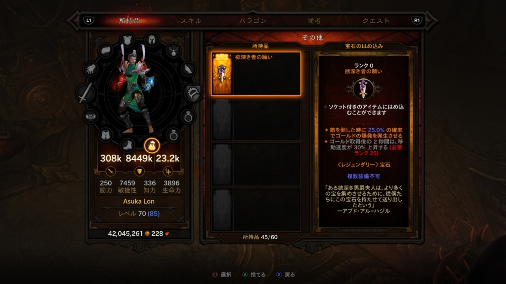 Diablo III: Reaper of Souls – Ultimate Evil Edition (Japanese)_20141013154034