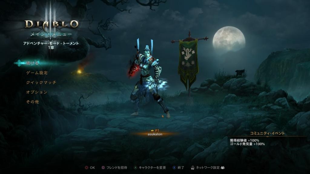 Diablo III: Reaper of Souls – Ultimate Evil Edition (Japanese)_20141101082302