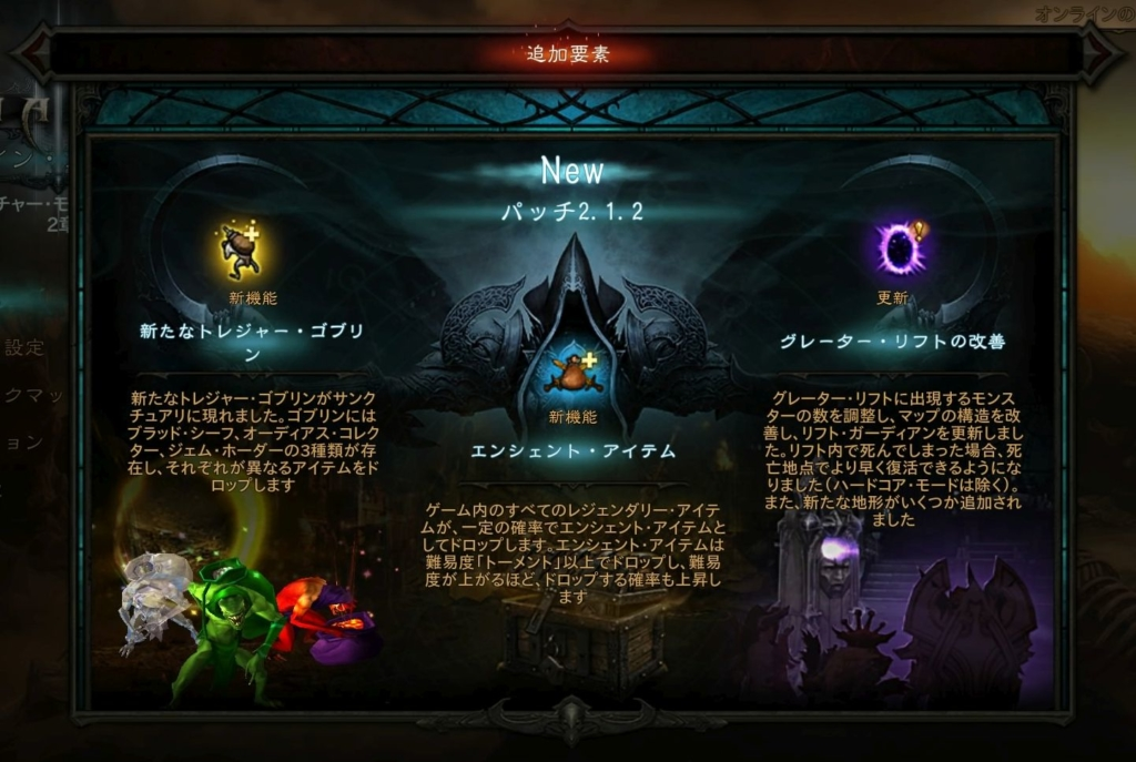 Diablo III: Reaper of Souls – Ultimate Evil Edition (Japanese)_20150114223646