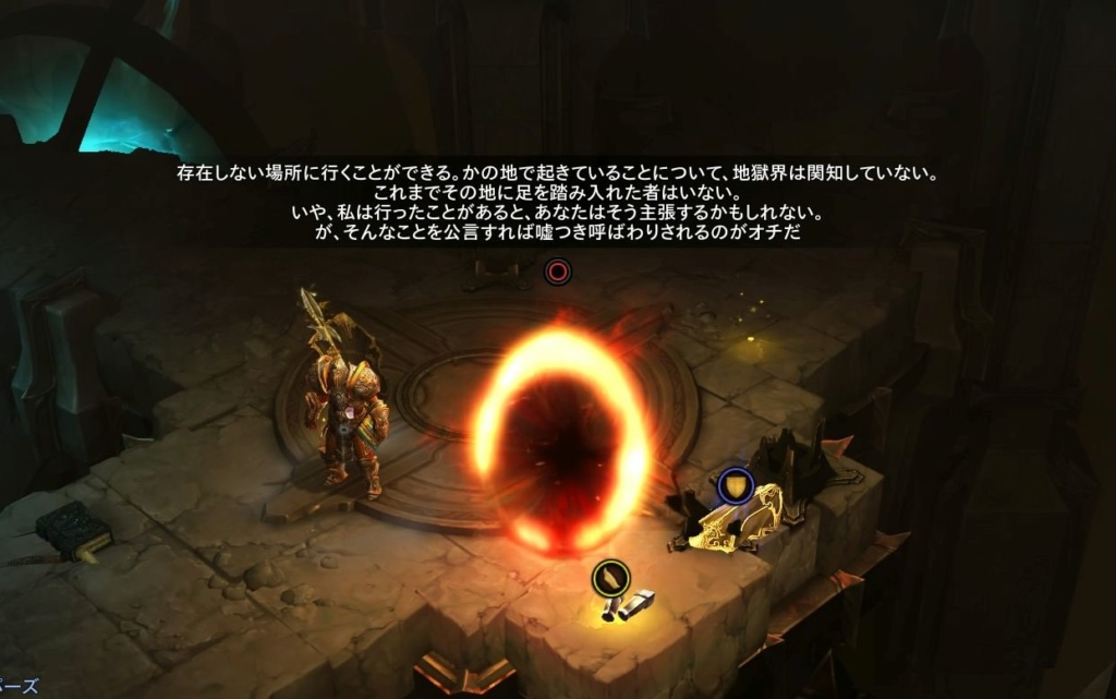 Diablo III: Reaper of Souls – Ultimate Evil Edition (Japanese)_20150516084014